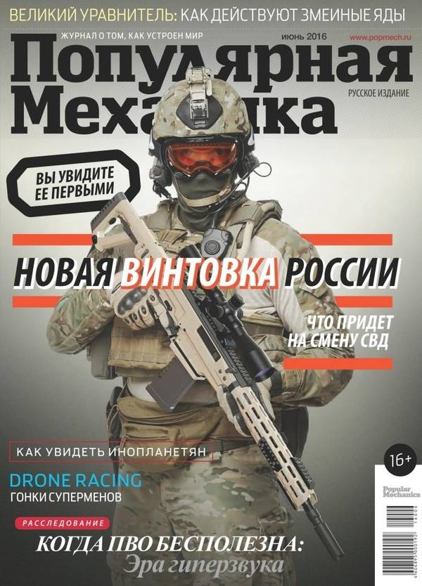 Russian Sniper Rifles and Units - Page 15 DPUdm