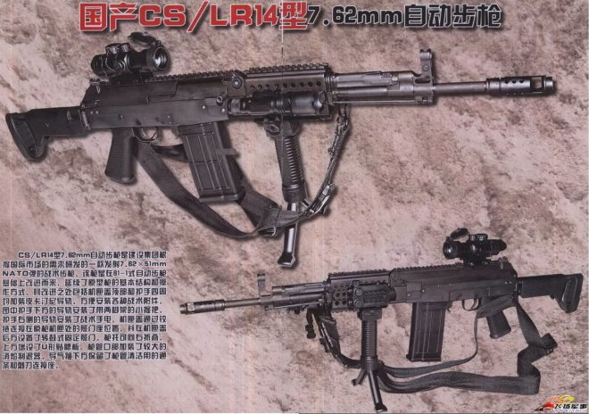 Chinese NAR-10  CSLR14 Assault Rifle (1)