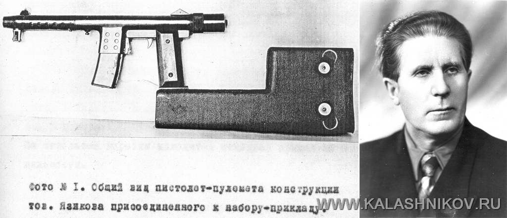 Independent Arms Designers in Soviet Union Foma Yazikov (2)
