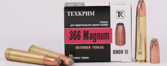 New Russian Cartridge - .366 Magnum (1)